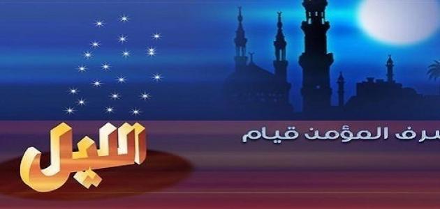 كم عدد ركعات صلاة قيام الليل في رمضان موقع مصادر