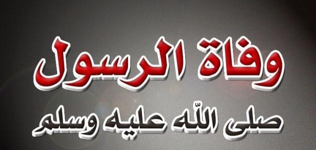كيف مات النبي محمد صل ى الله عليه وسل م موقع مصادر