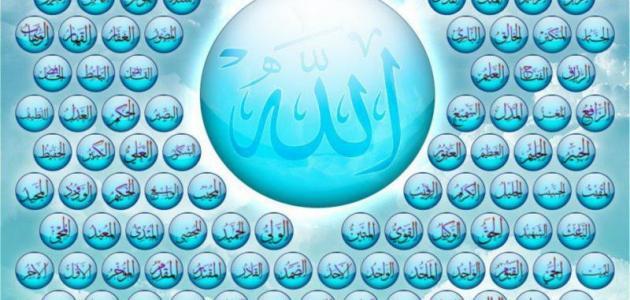 تفسير اسماء الله الحسنى موقع مصادر