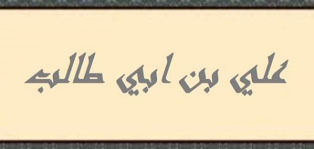 صفات علي بن أبي طالب الجسدية والخلقية