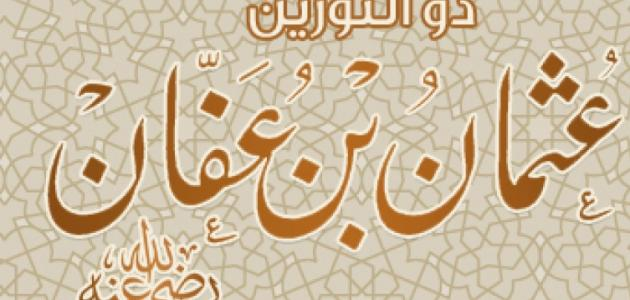 ما لقب عثمان بن عفان