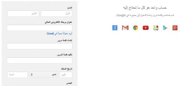 إنشاء حساب على الجيميل بالعربي - موقع مصادر