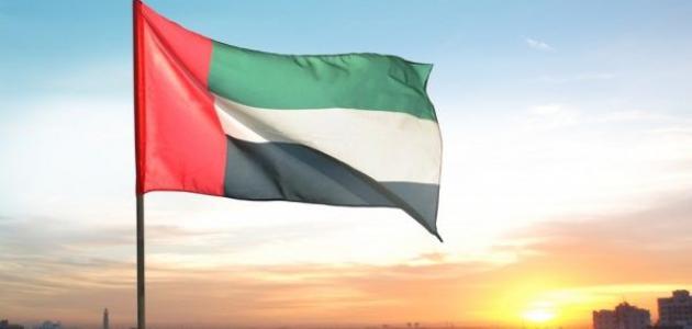 عيد الاتحاد في دولة الإمارات