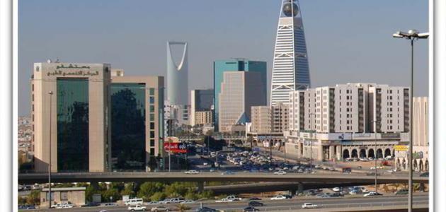 تعبير عن مدينة الرياض موقع مصادر