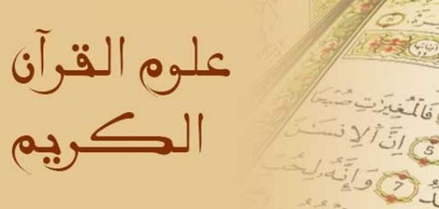 نشأة علوم القرآن