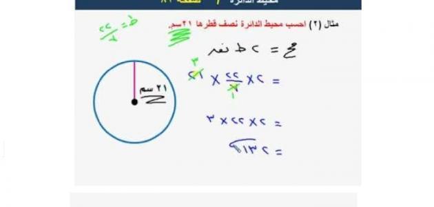 قانون مساحة ومحيط الدائرة موقع مصادر