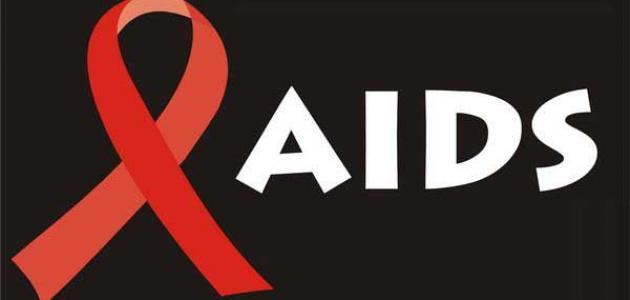 من أين يأتي مرض الإيدز