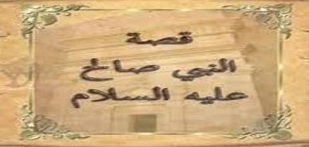 ما هو عذاب قوم صالح موقع مصادر