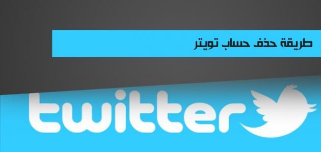 حذف حساب في تويتر