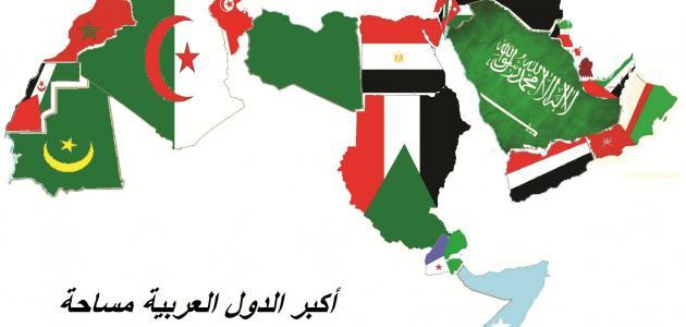 ما هي أكبر الدول العربية مساحة موقع مصادر