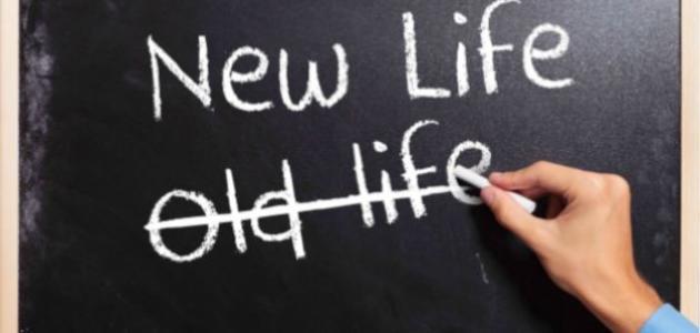 كيف تبدأ حياتك من جديد