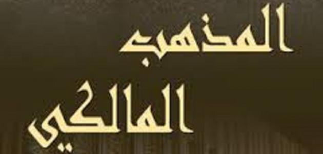 بحث حول المذهب المالكي