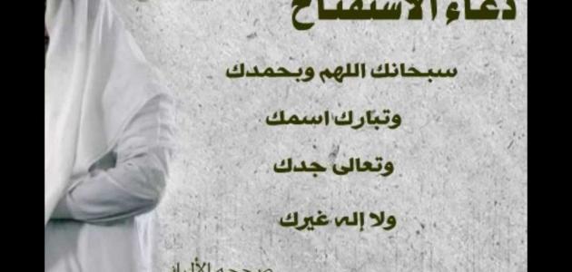 حكم دعاء استفتاح موقع مصادر