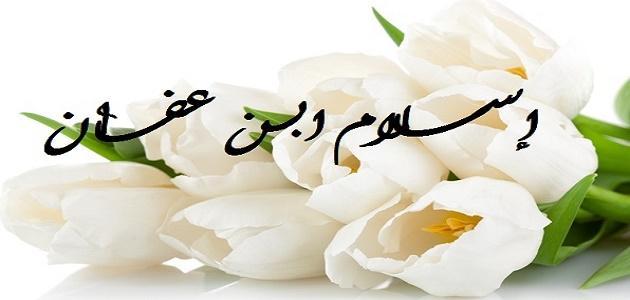 كيف أسلم عثمان بن عفان
