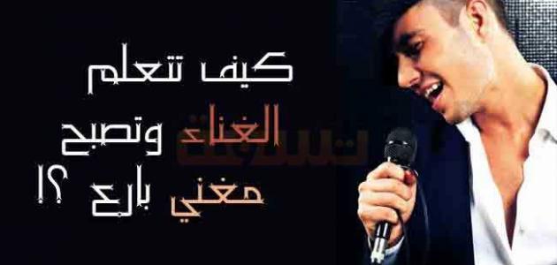 طريقة الغناء الصحيحة