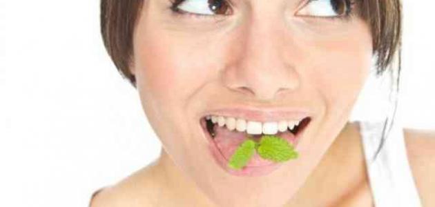 كيفية إزالة رائحة الفم