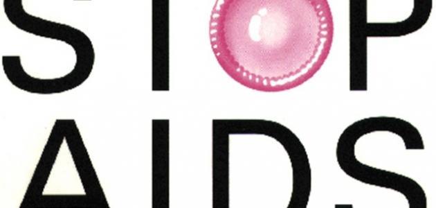 كيف يتم اكتشاف مرض الايدز