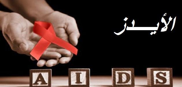 كيف ينتقل الإيدز عن طريق الفم