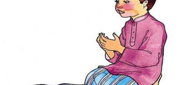 مفهوم الصلاة لغة وشرعاً