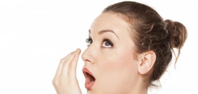 كيف أتخلص من رائحة الفم الكريهة بطرق طبيعية