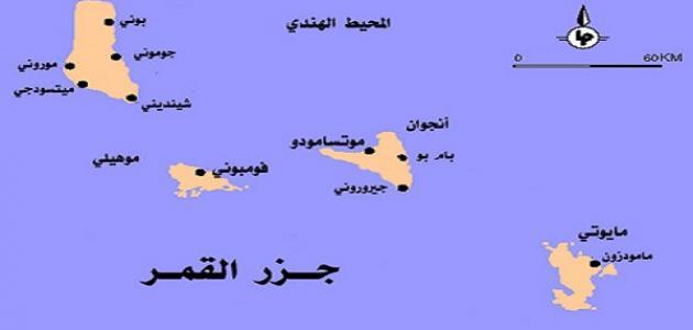 أين تقع جزر القمر في أي قارة موقع مصادر