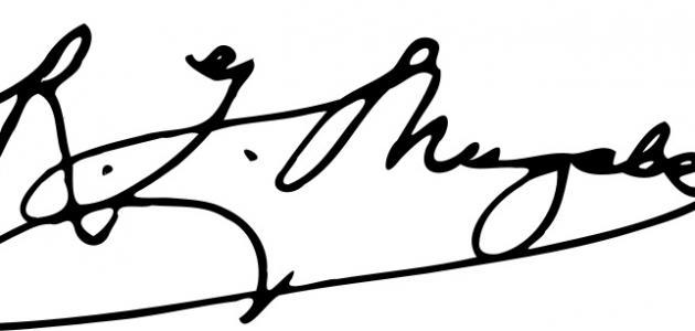 كيف أختار توقيع شخصي