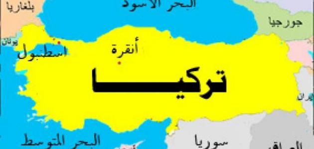 أين تقع تركيا موقع مصادر