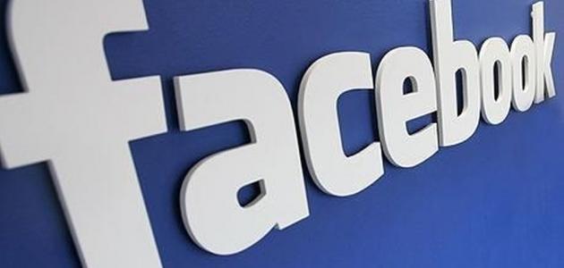 كيفية حذف حساب الفيس بوك فوراً