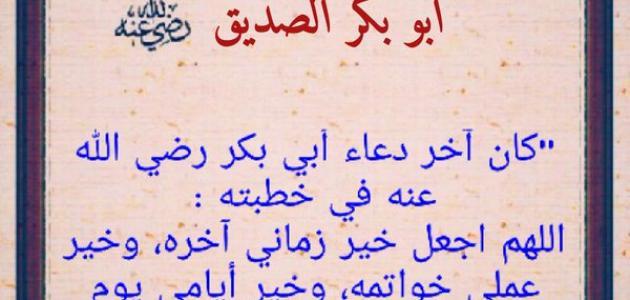 صفات أبو بكر الصديق رضي الله عنه