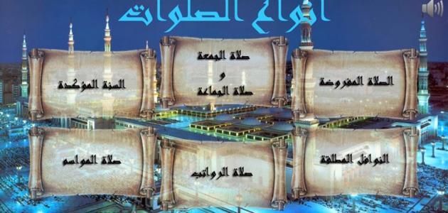 أنواع الصلوات في الإسلام