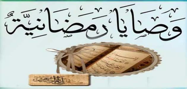 فوائد شهر رمضان المبارك موقع مصادر