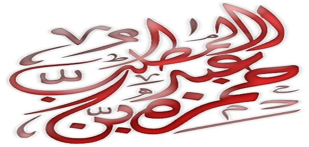 حمزة سيد الشهداء