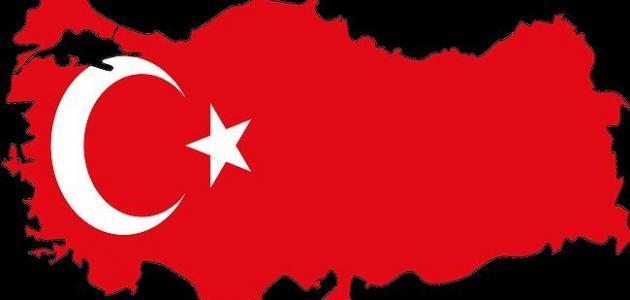 أين تقع تركيا على الخريطة موقع مصادر