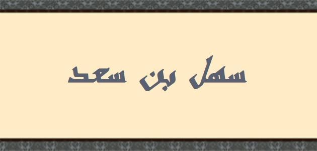 سهل بن سعد
