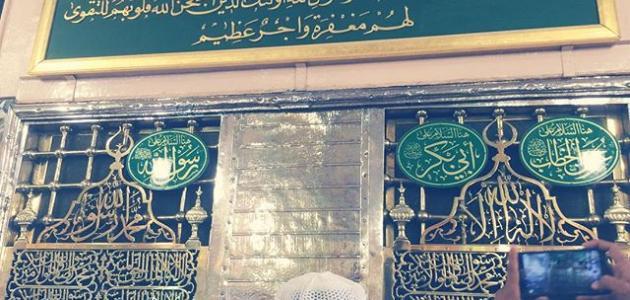 أين يوجد قبر الرسول محمد موقع مصادر