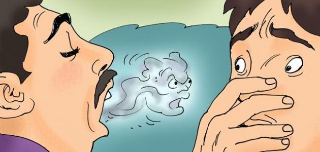 أسباب رائحة الفم الكريهة الدائمة