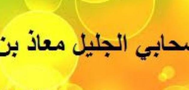 صفات معاذ بن جبل الخلقية