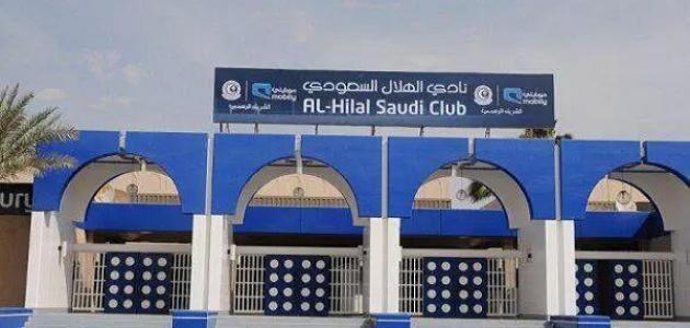 أين يقع مقر نادي الهلال السعودي موقع مصادر