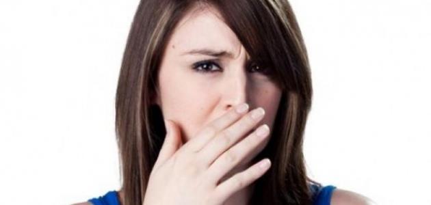 كيفية ازالة رائحة الفم الكريهة