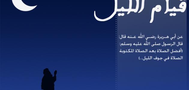 قيام الليل في رمضان موقع مصادر