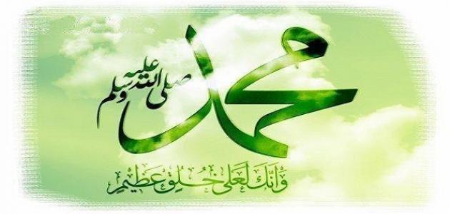 تاريخ مولد الرسول محمد