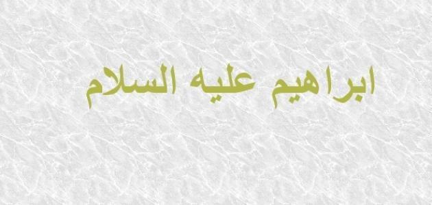 ماذا كانت مهنة إبراهيم عليه السلام