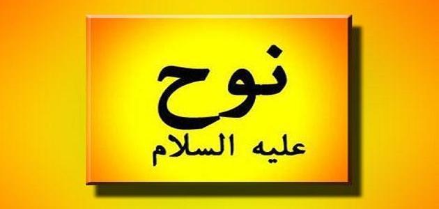 مراحل دعوة نوح عليه السلام - موقع مصادر