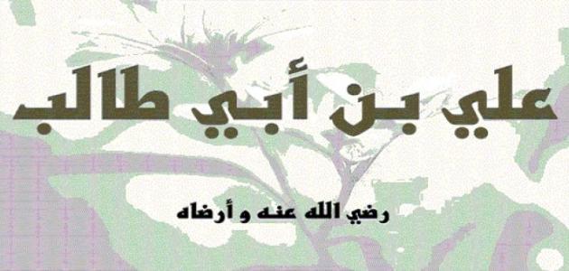 صفات سيدنا علي بن أبي طالب