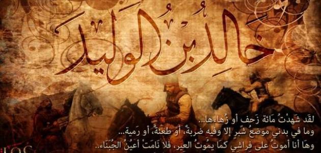 تقرير عن خالد بن الوليد