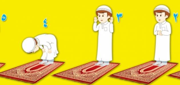 تعلم كيفية الصلاة