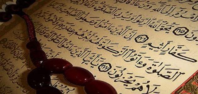 عدد الأنبياء الذين ذكروا في القرآن