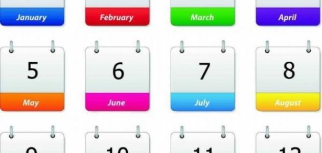 ترتيب الأشهر بالإنجليزي موقع مصادر