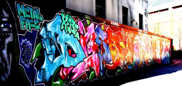 ظاهرة الكتابة على الجدران