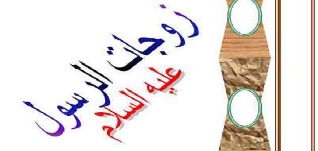 كم عدد زوجات النبي صلى الله عليه وسلم